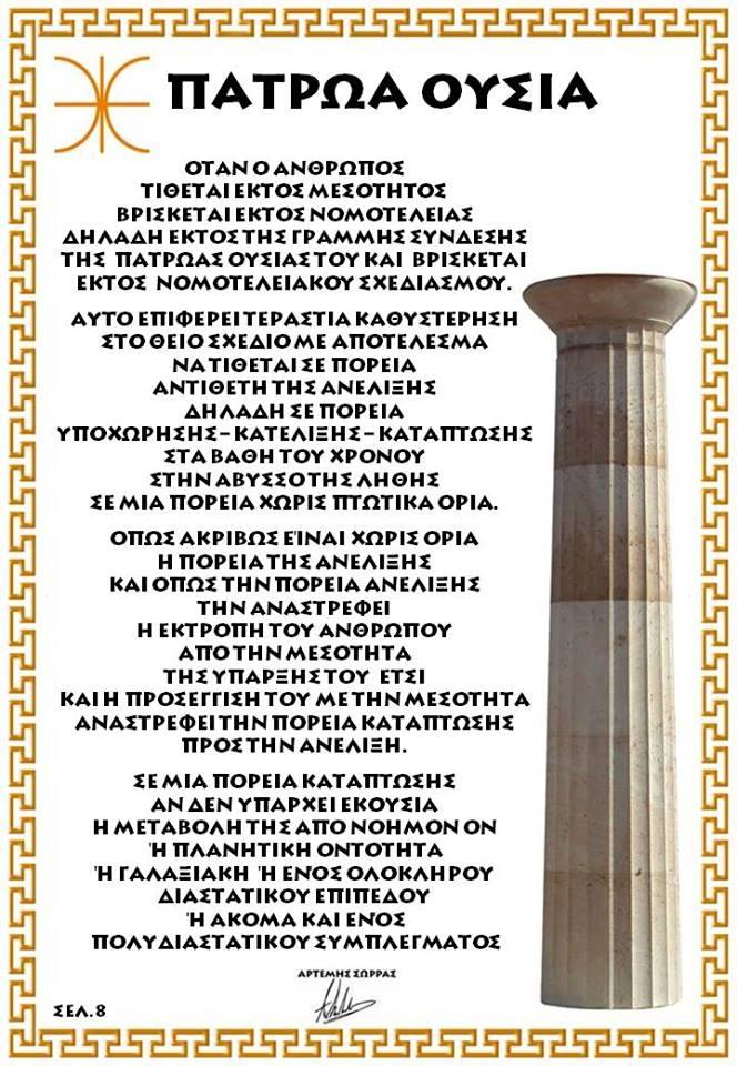 ΠΑΤΡΩΑ ΟΥΣΙΑ 8