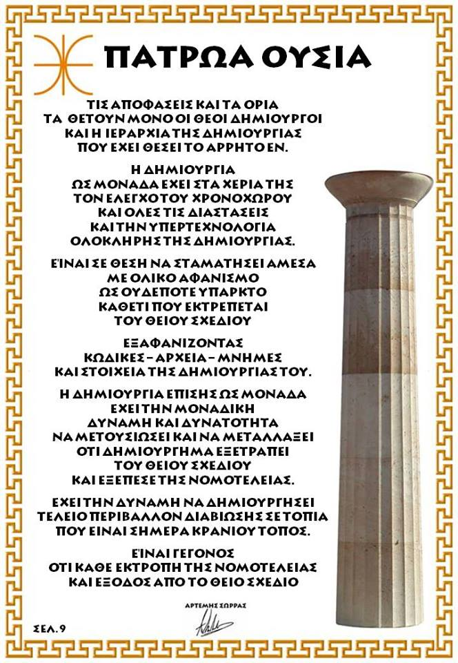 ΠΑΤΡΩΑ ΟΥΣΙΑ 9