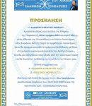 30/9/2900/Ω:19.30 Η ΕΣ.Υ. ΛΕΜΕΣΟΥ ΠΡΟΣΚΑΛΕΙ ΣΤΗΝ ΕΚΔΗΛΩΣΗ ΠΟΥ ΔΙΟΡΑΓΝΩΝΕΙ ΣΤΗΝ ΑΙΘΟΥΣΑ ΠΙΝΑΚΟΘΗΚΗΣ ΛΑΚΑΤΑΜΙΑΣ ΚΥΠΡΟΥ