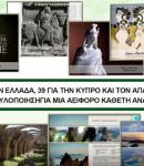 ΟΙ ΔΗΜΟΙ ΚΑΙ Ο ΡΟΛΟΣ ΤΟΥ ΑΡΤΕΜΗ ΣΩΡΡΑ (βίντεο)