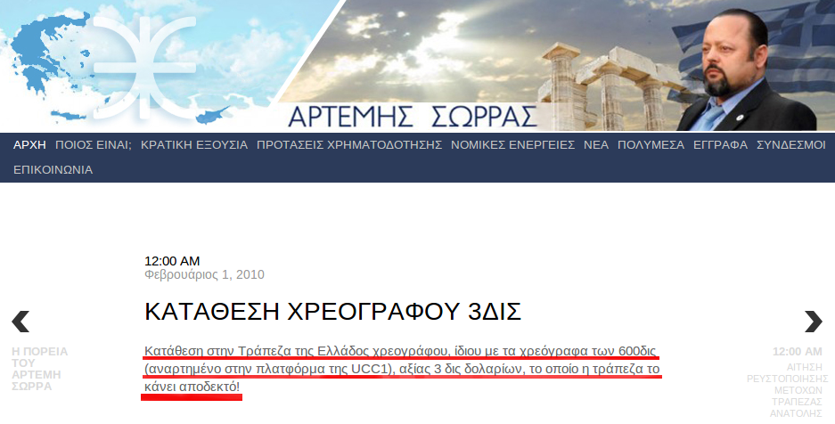 http://www.artemis-sorras.gr/