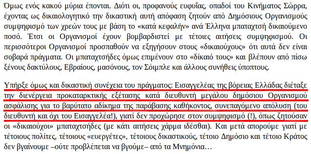 http://www.liberal.gr/arthro/104579/epikairotita/2016/auti-i-dikastiki-apofasi-axizei-600-dis.html
