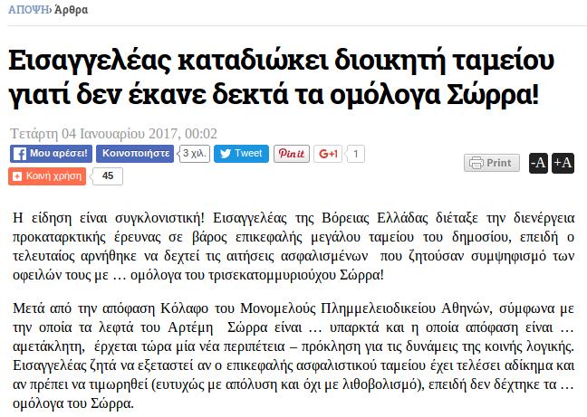 http://www.liberal.gr/arthro/104712/apopsi/arthra/eisaggeleas-katadiokei-dioikiti-tameiou-giati-den-ekane-dekta-ta-omologa-sorra-.html