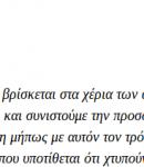 Β. ΧΑΡΑΛΑΜΠΟΥΣ ΓΙΑ ΕΓΚΥΚΛΙΟ ΤΟΥ ΥΠΟΙΚ: ΑΠΟ ΑΥΤΕΣ ΤΙΣ ΔΗΜΟΣΙΕΣ ΑΝΑΚΟΙΝΩΣΕΙΣ ΚΑΙ ΜΟΝΟ, ΚΑΤΑΛΑΒΑΙΝΕΙ ΚΑΝΕΙΣ ΠΟΣΟ ΓΕΛΟΙΩΔΕΣΤΑΤΟΙ ΕΙΣΤΕ