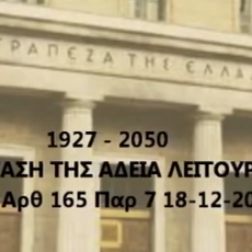 ΤΡΑΠΕΖΑ της ΕΛΛΑΔΟΣ. 1927 - 2050 Η ΕΠΕΚΤΑΣΗ ΤΗΣ ΑΔΕΙΑΣ ΛΕΙΤΟΥΡΓΙΑΣ... ΜΙΑΣ ΙΔΙΩΤΙΚΗΣ ΕΤΑΙΡΕΙΑΣ ΠΟΥ ΣΟΥ ΠΙΝΕΙ ΤΟ ΑΙΜΑ, ΙΔΙΟΚΤΗΣΙΑΣ ΤΩΝ ΕΒΡΑΙΩΝ ROTHSCHILD ΚΑΙ ΤΩΝ ΟΡΘΟΔΟΞΩΝ ΡΑΣΟΦΟΡΩΝ...