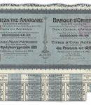 ΑΡΤ. ΣΩΡΡΑΣ: ΔΕΙΤΕ ΣΦΡΑΓΙΣΜΕΝΗ ΜΕΤΟΧΗ ΤΗΣ ΤΡΑΠΕΖΑΣ της ΑΝΑΤΟΛΗΣ ( 1948 + 1954 )