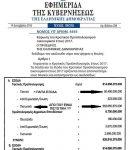ΑΡΤΕΜΗΣ ΣΩΡΡΑΣ: ΤΑ $600 ΔΙΣ ΣΤΟΝ ΠΡΟΫΠΟΛΟΓΙΣΜΟ ΩΣ ΠΙΣΤΩΤΙΚΟ ΥΠΟΛΟΙΠΟ ΕΙΝΑΙ ΚΑΣ ΔΗΔΑΔΗ ΜΕΤΡΗΤΟ ΔΗΛΑΔΗ ΡΕΥΣΤΟ. ΧΡΕΩΣΤΙΚΟ ΕΙΝΑΙ ΑΥΤΟ ΤΟ ΜΕΤΡΗΤΟ ΠΟΥ ΦΕΥΓΕΙ ΑΠΟ ΕΣΕΝΑ ΚΑΙ ΠΙΣΤΩΤΙΚΟ ΥΠΟΛΟΙΠΟ ΑΥΤΟ ΠΟΥ ΕΡΧΕΤΑΙ ΣΕ ΕΣΕΝΑ