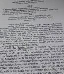 ΔΙΚΗΓΟΡΟΣ ΒΑΣΙΛΕΙΟΣ ΝΟΥΛΕΖΑΣ: Αίτηση Αναστολής εκτέλεσης αρθρ.497παρ 7ΚΠΔ Αρτέμη Σώρρα. Κατάθεση Πεντ.Εφετ.Κακουργ.Πατρών