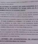 Αθανασία Γεωργοσοπούλου ( δικηγόρος): ΟΦΕΙΛΩ ΝΑ ΣΑΣ ΜΕΤΑΔΩΣΩ ΤΗΝ ΑΛΗΘΕΙΑ... ΕΞ' ΑΙΤΙΑΣ ΤΩΝ ΥΠΕΡΟΠΛΩΝ ΠΟΥ ΔΙΑΘΕΤΩ ΣΤΗΝ ΦΑΡΕΤΡΑ ΜΟΥ... ΠΡΟΣΚΑΛΩ ΚΑΘΕ ΣΥΝΑΔΕΛΦΟ ΑΜΕΣΑ ΝΑ ΕΝΗΜΕΡΩΘΕΙ ΜΕ ΣΤΟΙΧΕΙΑ ΚΑΙ ΝΑ ΣΥΣΤΡΑΤΕΥΘΕΙ ΣΤΗΝ ΒΟΗΘΕΙΑΝ ΤΩΝ ΣΥΝΑΝΘΡΩΠΩΝ ΜΑΣ ΑΛΛΑ ΚΑΙ ΔΙΑ ΝΑ ΤΙΜΗΣΕΙ ΤΟ ΕΠΑΓΓΕΛΜΑ ΤΟΥ