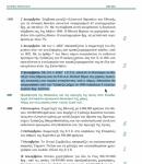 ΒΙΚΥ ΧΑΡΑΛΑΜΠΟΥΣ: ΟΙ ΔΗΜΟΙ ΜΕΤΑΤΡΑΠΗΚΑΝ ΩΣ ΑΝΕΞΑΡΤΗΤΕΣ ΝΟΜΙΚΕΣ ΟΝΤΟΤΗΤΕΣ ΔΙΑ ΝΑ ΓΙΝΕΤΑΙ ΕΦΙΚΤΗ Η ΠΤΩΧΕΥΣΗ ΤΟΥΣ ΚΑΙ ΝΑ ΜΠΟΡΕΙ ΝΑ ΓΙΝΕΙ ΝΟΜΙΜΑ (ΜΕ ΤΟ ΧΡΩΜΑ ΤΟΥ ΝΟΜΟΥ…) Η ΚΑΤΑΣΧΕΣΗ ΤΟΥΣ.