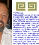 ΑΡΤΕΜΗΣ ΣΩΡΡΑΣ. Εκφραστής μιας Ελλάδας ισχυρής και υπερήφανης με παγκόσμια ακτινοβολία.