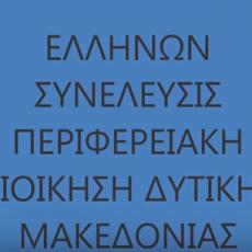 ΟΤΑΝ ΤΟ ΧΘΕΣ ΣΥΝΑΝΤΑ ΤΟ ΣΗΜΕΡΑ ΚΑΙ ΕΝΩΝΟΝΤΑΙ ΟΙ ΑΚΡΕΣ ΤΟΥ ΚΥΚΛΟΥ... 2013 - 2017 (ένα βίντεο της Ε.ΣΥ. ΠΕΡΙΦ/ΚΗΣ ΔΙΟΙΚΗΣΗΣ ΔΥΤ. ΜΑΚΕΔΟΝΙΑΣ)