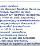 """ΠΡΟΓΡΑΜΜΑΤΙΚΕΣ ΔΗΛΩΣΕΙΣ ΤΟΥ ΠΟΛΙΤΙΚΟΥ ΦΟΡΕΑ """"ΕΛΛΗΝΩΝ ΣΥΝΕΛΕΥΣΙΣ"""" (βίντεο)"""