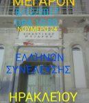 ΣΗΜΕΡΑ ΞΑΝΑΔΙΚΑΖΟΝΤΑΝ ΤΑ 600ΔΙΣ ΣΤΟ ΗΡΑΚΛΕΙΟ ΚΡΗΤΗΣ!!! ΜΕΤΑ ΑΠΟ ΜΗΝΥΣΗ ΤΟΥ ΦΩΤΗ ΜΠΑΜΠΑΝΗ ΚΑΤΑ ΤΗΣ ΕΔΡΑΣ ΤΕΛΙΚΑ ΔΟΘΗΚΕ ΑΝΑΒΟΛΗ ΓΙΑ ΤΗΝ 21/11/2018 !!!