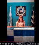 ΚΑΛΕΣΜΑ ΤΗΣ Ε.ΣΥ. ΡΟΔΙΩΝ ΠΡΟΣ ΤΟΝ ΕΛΛΗΝΑ ΠΟΛΙΤΗ (βίντεο)