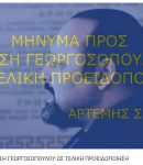 ΑΡΤΕΜΗΣ ΣΩΡΡΑΣ: ΑΠΑΝΤΗΣΗ ΠΡΟΣ ΝΑΝΣΗ ΓΕΩΡΓΟΣΟΠΟΥΛΟΥ ΩΣ ΤΕΛΙΚΗ ΠΡΟΕΙΔΟΠΟΙΗΣΗ (ηχητικό μήνυμα 3/1/2902)