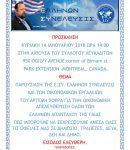 14/1/2902/Ω:14.00 ΣΤΟ MONTREAL CANADA ΘΑ ΓΙΝΕΙ ΠΑΡΟΥΣΙΑΣΗ ΤΗΣ Ε.ΣΥ. ΕΛΛΗΝΩΝ ΣΥΝΕΛΕΥΣΙΣ ΚΑΙ ΤΩΝ ΧΡΗΜ/ΟΙΚΟΝΟΜΙΚΩΝ ΕΡΓΑΛΕΙΩΝ ΤΟΥ ΑΡΤΕΜΗ ΣΩΡΡΑ ΣΤΗΝ ΑΙΘΟΥΣΑ ΤΟΥ ΣΥΛΛΟΓΟΥ ΛΕΥΚΑΔΙΤΩΝ