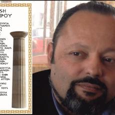 ΑΡΤΕΜΗΣ ΣΩΡΡΑΣ: ΜΕ ΑΠΕΙΡΗ ΤΙΜΗ ΚΑΙ ΑΠΕΙΡΟ ΣΕΒΑΣΜΟ ΝΑ ΔΙΑΒΑΣΤΕΙ Η ΕΠΙΚΛΗΣΗ ΤΟΥ ΑΠΕΙΡΟΥ (ηχητικό μήνυμα 17/2/2902)