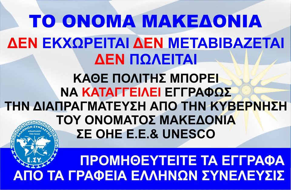 ΚΑΤΑΓΓΕΛΙΕΣ ΣΕ ΟΗΕ ΟΥΝΕΣΚΟ Ε.Ε.