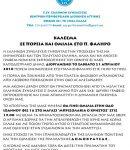 """21/4/2902/Ω:10.00 Η ΕΛΛΗΝΩΝ ΣΥΝΕΛΕΥΣΙΣ Κ.Δ.Π.ΑΤΤΙΚΗΣ ΔΙΟΡΓΑΝΩΝΕΙ ΠΟΡΕΙΑ ΣΤΟ Π. ΦΑΛΗΡΟ ΚΑΙ ΟΜΙΛΙΑ ΕΝΗΜΕΡΩΣΗΣ ΤΟ ΑΠΟΓΕΥΜΑ ΣΤΟ """"ΜΠΡΙΖΟΛΑΚΙΑ Ο ΧΡΗΣΤΟΣ"""" (οδός Ι. Φιξ 16)"""