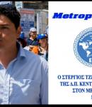 Ο ΣΤΕΡΓΙΟΣ ΤΖΙΝΤΖΙΟΣ ΣΤΟΝ ΜΕΤΡΟΠΟΛΙΣ 95,5 (1/6/2902) (ηχητικό)