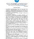 ΔΕΛΤΙΟ ΤΥΠΟΥ ΤΗΣ Ε.ΣΥ. ΕΛΛΗΝΩΝ ΣΥΝΕΛΕΥΣΙΣ (ΚΕΝΤΡΙΚΗ) ΓΙΑ ΕΠΑΙΣΧΥΝΤΕΣ ΔΗΛΩΣΕΙΣ  ΚΩΝΣΤΑΝΤΑΚΑΚΟΥ 28/6/2902