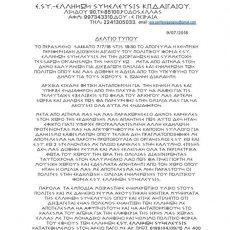 """ΔΕΛΤΙΟ ΤΥΠΟΥ """"Ε.ΣΥ. Κ.Δ.Π. ΑΙΓΑΙΟΥ ΔΙΑ ΤΗΝ ΟΜΙΛΙΑ ΣΤΗΝ ΚΑΛΥΜΝΟ 07/07/2902"""