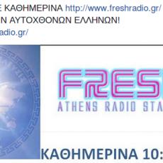 ΣΥΝΤΟΝΙΣΤΕΙΤΕ ΚΑΘΗΜΕΡΙΝΑ http://www.freshradio.gr/ ΩΡΑ 10:00-12:00 Η ΕΚΠΟΜΠΗ ΤΩΝ ΑΥΤΟΧΘΟΝΩΝ ΕΛΛΗΝΩΝ
