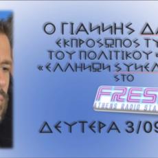 Ο ΓΙΑΝΝΗΣ ΔΑΡΑΣ ΕΚΠΡΟΣΩΠΟΣ ΤΥΠΟΥ ΤΟΥ ΠΟΛΙΤΙΚΟΥ ΦΟΡΕΑ «ΕΛΛΗΝΩΝ ΣΥΝΕΛΕΥΣΙΣ» ΣΤΟ FRESH RADIO 3/9/2902 (απομαγνητοφώνηση ομάδα ΚΛΕΙΩ)
