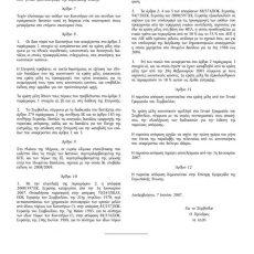 ΑΡΘΡΟ 2 ΤΗΣ 2007/436/ΕΚ Ευρατόμ ΓΙΑ ΤΑ ΕΣΟΔΑ ΤΗΣ ΕΕ ΚΑΙ ΕΚΕΙ ΤΣΟΥΠ ΚΑΙ Ο ΦΠΑ... ΓΙΑ ΟΣΟΥΣ ΑΜΦΙΣΒΗΤΟΥΝ ΤΑ ΟΣΑ ΛΕΜΕ...