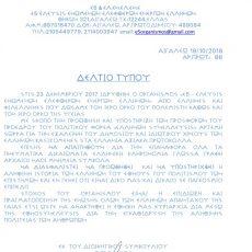 ΟΡΓΑΝΙΣΜΟΣ Ε5. ΔΕΛΤΙΟ ΤΥΠΟΥ 19/10/2902