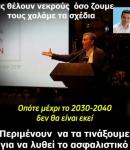 """ΤΣΑΚΑΛΩΤΟΣ: """"ΜΕΧΡΙ ΤΟ 2030-2040 ΟΙ ΣΥΝΤΑΞΙΟΥΧΟΙ ΔΕΝ ΘΑ ΖΟΥΝ"""" !!! ΕΙΝΑΙ ΑΔΙΑΝΟΗΤΟ ΩΡΕ ΕΛΛΗΝΕΣ ΝΑ ΜΕΝΕΤΕ ΑΠΑΘΕΙΣ ΠΕΡΙΜΕΝΟΝΤΑΣ ΝΑ ΣΑΣ ΠΕΘΑΝΟΥΝ ΧΩΡΙΣ ΝΑ ΜΙΛΑΤΕ..."""
