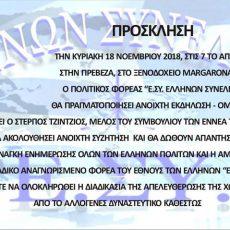 """18/11/2902/Ω:19.00 ΣΤΗΝ ΠΡΕΒΕΖΑ ΜΕΓΑΛΗ ΕΚΔΗΛΩΣΗ ΤΟΥ ΕΘΝΙΚΟΥ ΠΟΛΙΤΙΚΟΥ ΦΟΡΕΑ """"ΕΛΛΗΝΩΝ ΣΥΝΕΛΕΥΣΙΣ"""" ΣΤΟ ΞΕΝ/ΧΕΙΟ MARGARONA ROYAL"""