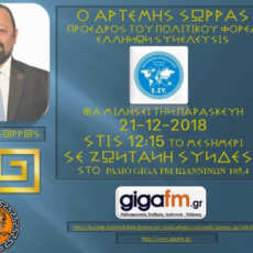 Η ΣΥΝΕΝΤΕΥΞΗ ΤΟΥ ΑΡΤΕΜΗ ΣΩΡΡΑ ΣΤΟ ΡΑΔΙΟ GIGA FM 105.4 (21/12/2902)