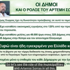 THE MUNICIPALITIES AND ARTEMIS SORRAS' ROLE ( video )