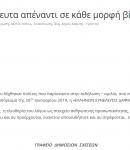 Δήμος Δάφνης - Υμηττού: «Στεκόμαστε αταλάντευτα απέναντι σε κάθε μορφή βίας»