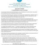 Ε.ΣΥ. ΕΛΛΗΝΩΝ ΣΥΝΕΛΕΥΣΙΣ Κ.Δ.Π.ΑΤΤΙΚΗΣ: Η ΜΑΚΕΔΟΝΙΑ ΕΙΝΑΙ ΕΛΛΑΔΑ. ΔΕΛΤΙΟ ΤΥΠΟΥ