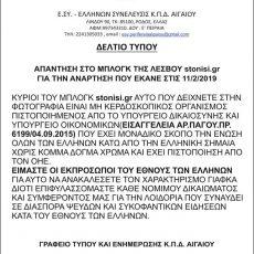 ΔΕΛΤΙΟ ΤΥΠΟΥ ΤΗΣ Ε.ΣΥ. ΕΛΛΗΝΩΝ ΣΥΝΕΛΕΥΣΙΣ Κ.Δ.Π.ΑΙΓΑΙΟΥ. ΑΠΑΝΤΗΣΗ ΣΤΟ ΜΠΛΟΓΚ ΤΗΣ ΛΕΣΒΟΥ stonisi.gr ΓΙΑ ΑΝΑΡΤΗΣΗ ΠΟΥ ΕΚΑΝΕ ΤΗΝ 11/2/2019