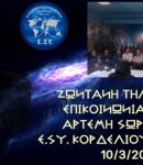 ΑΡΤΕΜΗΣ ΣΩΡΡΑΣ: ΟΙ ΕΥΡΩΒΟΥΛΕΥΤΕΣ ΜΑΣ ΘΑ ΒΓΑΛΟΥΝ ΔΗΜΟΣΙΑ ΤΟ ΚΟΙΝΟΠΡΑΚΤΙΚΟ ΤΗΣ Ε.Ε. (βίντεο)