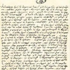 """""""Εν ενί λόγω απεφασίσαμεν, ή να ελευθερωθώμεν, ή να αποθάνωμεν... Να αναστήσωμεν το τεταλαιπωρημένον Ελληνικόν γένος μας..."""" 23-3-1821 ΑΠΕΛΕΥΘΕΡΩΣΗ ΤΗΣ ΚΑΛΑΜΑΤΑΣ και 3-4-1821 Η ΜΑΧΗ ΤΟΥ ΠΥΡΓΟΥ ΗΛΕΙΑΣ"""