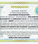 """12/4/2903/Ω:20.00 ΣΤΗ ΖΑΚΥΝΘΟ (ΚΑΦΕ """"NEXT"""") ΕΚΔΗΛΩΣΗ-ΟΜΙΛΙΑ-ΠΑΡΟΥΣΙΑΣΗ ΤΟΥ ΕΘΝΙΚΟΥ ΠΟΛΙΤΙΚΟΥ ΦΟΡΕΑ """"ΕΛΛΗΝΩΝ ΣΥΝΕΛΕΥΣΙΣ"""""""