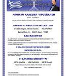 """12/5/2903/Ω:12.00 ΓΕΡΜΑΝΙΑΣ ΣΤΗΝ ΠΟΛΗ TRIER (ΕΣΤΙΑΤΟΡΙΟ """"ARXEON GEVSIS"""") ΟΜΙΛΙΑ-ΠΑΡΟΥΣΙΑΣΗ ΤΟΥ ΕΘΝΙΚΟΥ ΠΟΛΙΤΙΚΟΥ ΦΟΡΕΑ """"ΕΛΛΗΝΩΝ ΣΥΝΕΛΕΥΣΙΣ"""""""