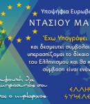 ΕΚΤΑΚΤΟ ΔΕΛΤΙΟ ΤΥΠΟΥ - ΑΠΟΚΑΛΥΠΤΙΚΗ ΕΝΗΜΕΡΩΣΗ
