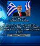 ΟΙ ΥΠ. ΕΥΡΩΒΟΥΛΕΥΤΕΣ ΤΗΣ ΕΛΛΗΝΩΝ ΣΥΝΕΛΕΥΣΙΣ ΑΝΤΩΝΗΣ ΜΠΛΙΑΤΣΙΟΣ, ΘΕΟΔΩΡΑ ΓΚΙΟΥΡΑ & ΘΕΟΔΩΡΟΣ ΤΕΡΖΙΔΗΣ ΣΤΟΝ GREEK PULSE RADIO ΣΤΟΥΤΓΚΑΡΔΗΣ 2-5-2903 (βίντεο)