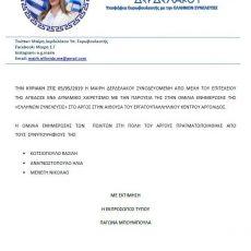 ΔΕΛΤΙΟ ΤΥΠΟΥ ΥΠ.ΕΥΡΩΒΟΥΛΕΥΤΟΥ ΜΑΙΡΗΣ ΔΕΡΔΕΛΑΚΟΥ 05/05/2903 (ΒΙΝΤΕΟ)