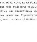 """ΕΥΡΩΕΚΛΟΓΕΣ. ΕΛΛΗΝΕΣ Η ΩΡΑ ΕΦΤΑΣΕ !!! Ο ΑΡΤΕΜΗΣ ΣΩΡΡΑΣ + 41 ΑΔΕΛΦΙΑ ΜΑΣ ΕΛΛΗΝΕΣ ΠΟΛΕΜΙΣΤΕΣ ΤΟΥ ΕΘΝΙΚΟΥ ΠΟΛΙΤΙΚΟΥ ΦΟΡΕΑ """"ΕΛΛΗΝΩΝ ΣΥΝΕΛΕΥΣΙΣ"""" ΑΝΑΚΗΡΥΧΘΗΚΑΝ ΕΠΙΣΗΜΑ ΚΑΙ ΜΕ ΤΗ ΒΟΥΛΑ ΑΠΟ ΤΟΝ ΑΡΕΙΟ ΠΑΓΟ"""
