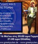ΕΚΠΟΜΠΗ ΑΡΧΑΙΑ ΓΝΩΣΗ ΚΑΙ Η ΧΡΗΣΗ ΤΗΣ ΣΗΜΕΡΑ - GREEK PULSE 16/05/2903