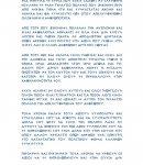 ΕΝΑ ΜΗΝΥΜΑ ΣΕ ΕΣΕΝΑ ΠΟΥ ΕΧΕΙΣ ΤΑΧΘΕΙ ΜΕ ΕΛΕΥΘΕΡΗ ΒΟΥΛΗΣΗ ΣΕ ΕΝΑΝ ΤΕΡΑΣΤΙΟ ΠΟΛΕΜΟ ΠΟΥ ΞΕΚΙΝΗΣΕ ΠΡΙΝ ΑΠΟ ΜΕΡΙΚΑ ΓΗΙΝΑ ΕΤΗ... 10/06/2903