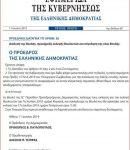 ΔΗΜΟΣΙΕΥΘΗΚΕ ΤΟ ΠΡΟΕΔΡΙΚΟ ΔΙΑΤΑΓΜΑ ( ΦΕΚ 97/11-6-2019 ) ΔΙΑΛΥΣΗΣ ΤΗΣ ΒΟΥΛΗΣ - ΠΡΟΚΗΡΥΞΗΣ ΕΘΝΙΚΩΝ ΕΚΛΟΓΩΝ