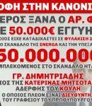 ΑΠΟΦΥΛΑΚΙΖΕΤΑΙ Ο ΦΛΩΡΟΣ (υπόθεση Energa) ΚΑΤΑΔΙΚΑΣΜΕΝΟΣ ΓΙΑ ΥΠΕΞΑΙΡΕΣΗ ΕΙΣ ΒΑΡΟΣ ΤΟΥ ΔΗΜΟΣΙΟΥ !! ΠΡΟΦΥΛΑΚΙΣΜΕΝΟΣ Ο ΑΡΤΕΜΗΣ ΣΩΡΡΑΣ ΕΠΕΙΔΗ ΚΑΤΕΘΕΣΕ 600ΔΙΣ ΣΤΟ ΔΗΜΟΣΙΟ;; !!!